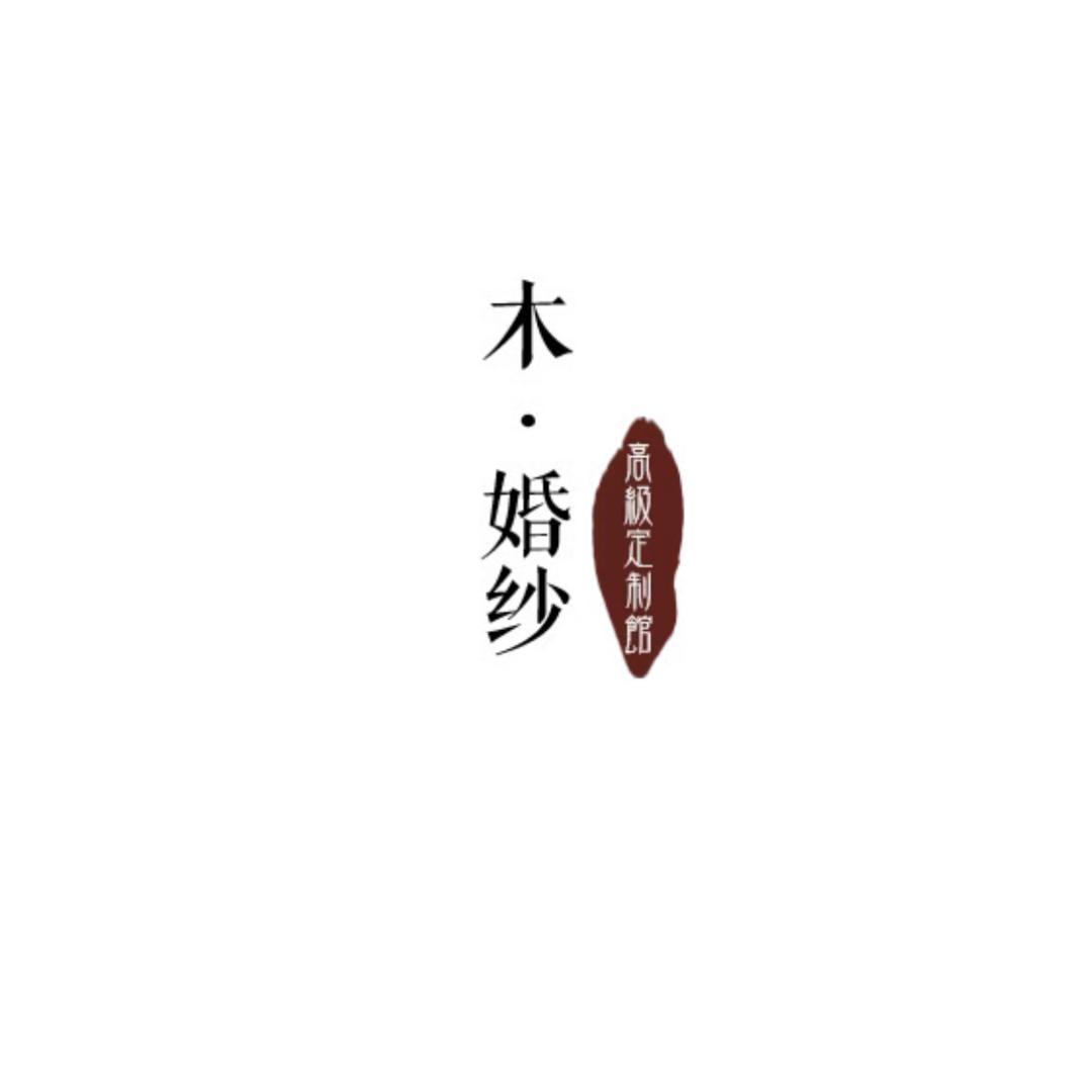 牡丹江木恩婚纱高级定制馆