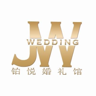 JW铂悦婚礼