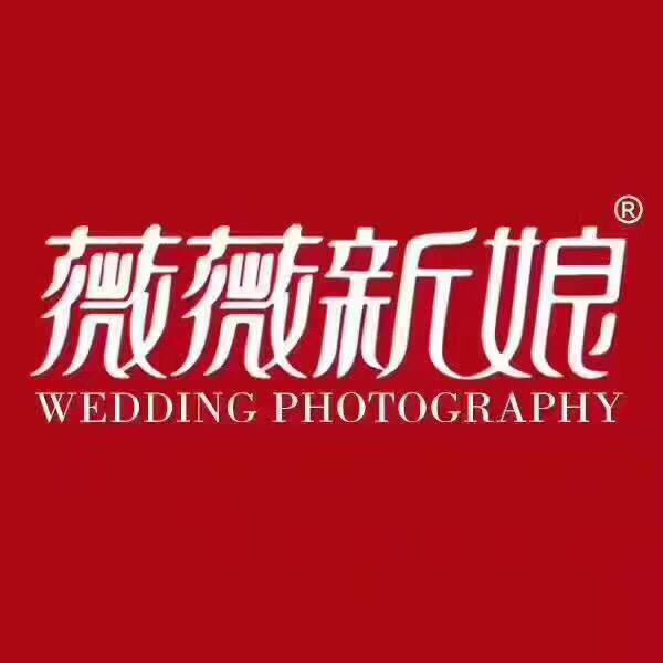 滕州薇薇新娘婚纱摄影
