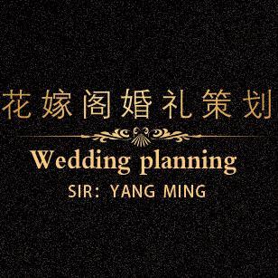 花嫁阁婚礼策划
