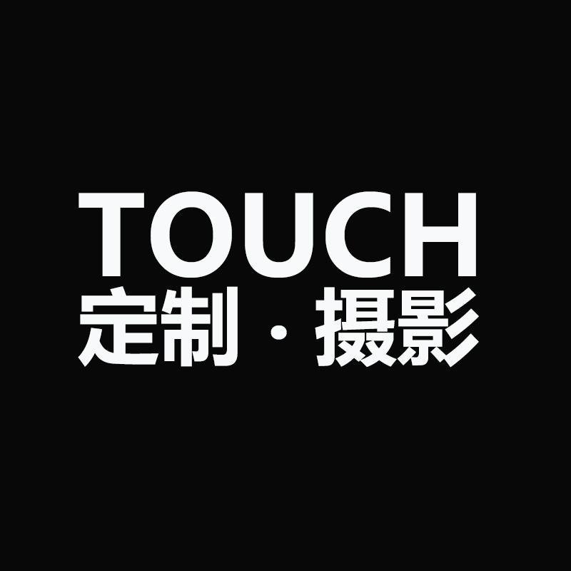 TOUCH定制摄影江阴店