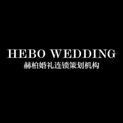 赫柏婚礼连锁策划机构
