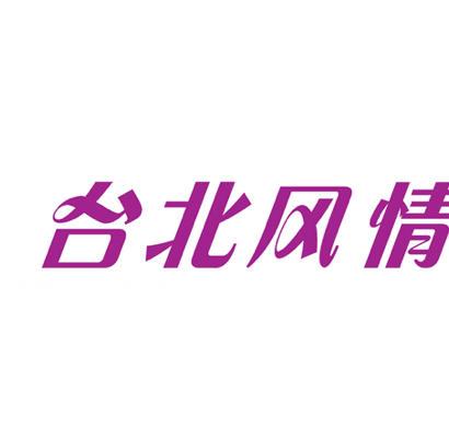 台北风情婚纱摄影名店