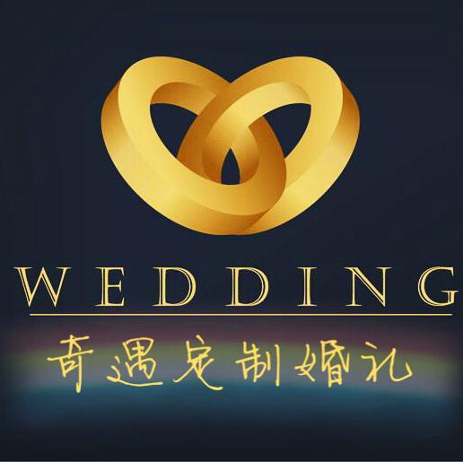 长春奇遇定制婚礼