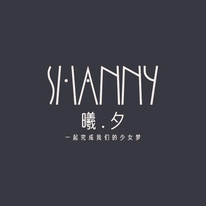SHANNY曦夕婚纱礼服馆