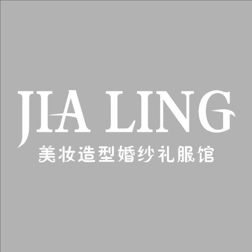 JIA LING美妆婚纱礼服馆