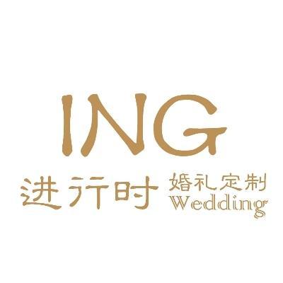 ING进行时婚礼