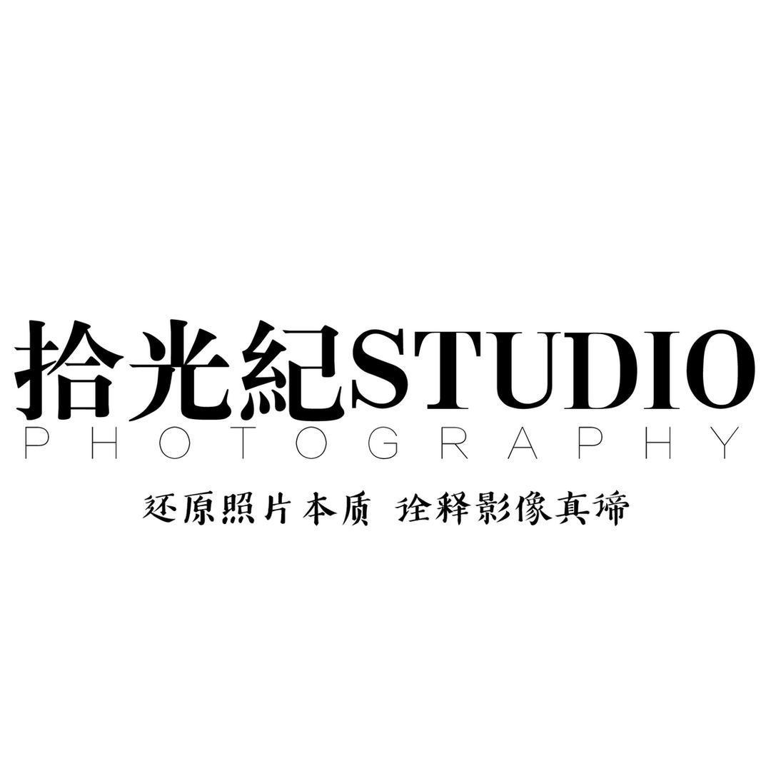 拾光纪STUDIO