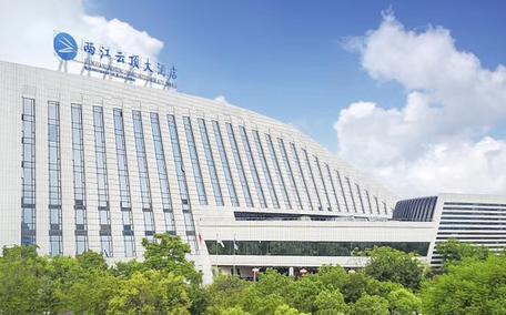 重庆两江云顶大酒店