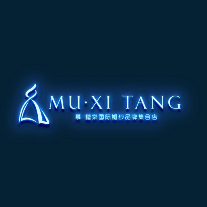 MU•XI TANG国际婚纱品牌集合店