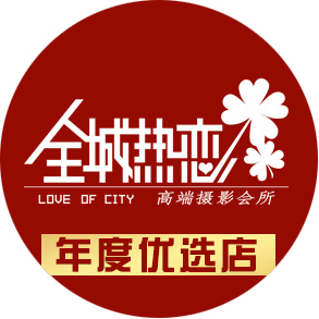 宁波全城热恋婚纱摄影【中国总部】