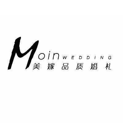 Moin美嫁品质婚礼