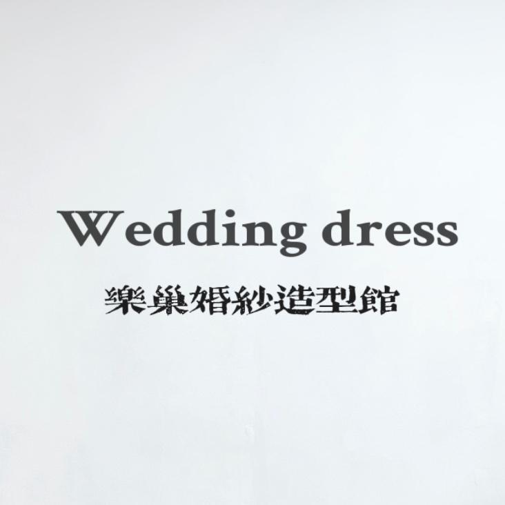 乐巢婚礼造型