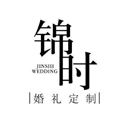 锦时婚礼策划定制中心