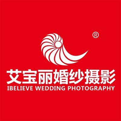 艾宝丽婚纱摄影会所