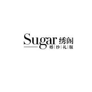 Sugar绣阁婚纱礼服 (总店)