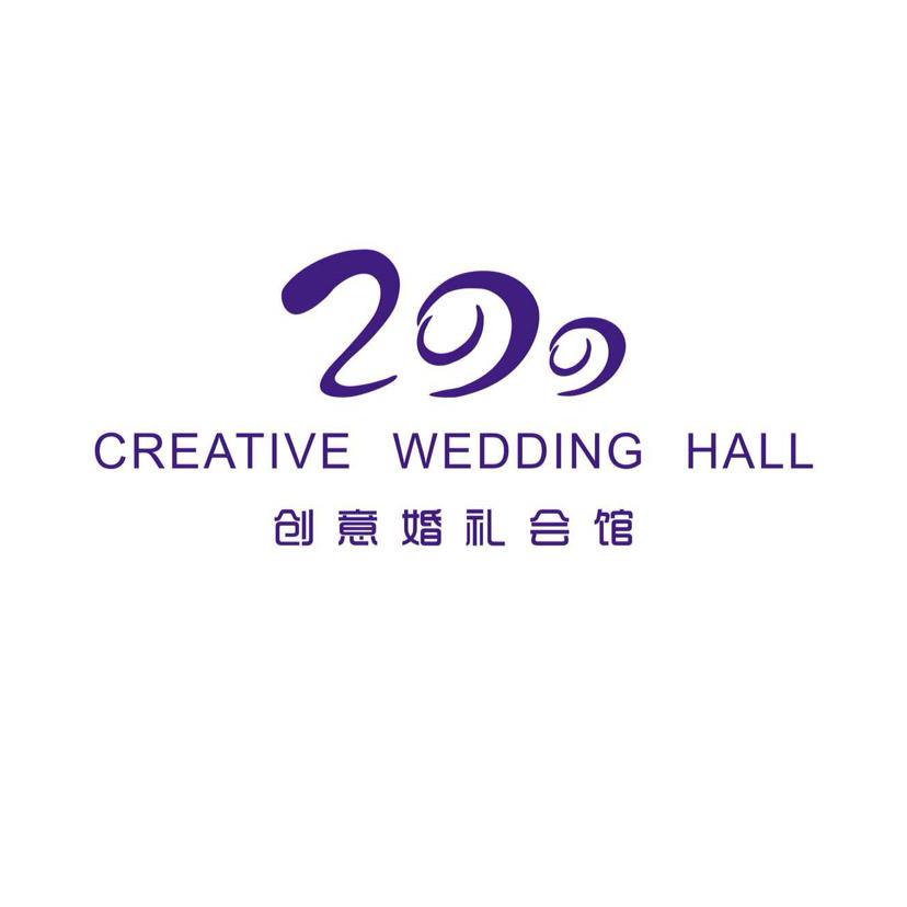 299创意婚礼会馆