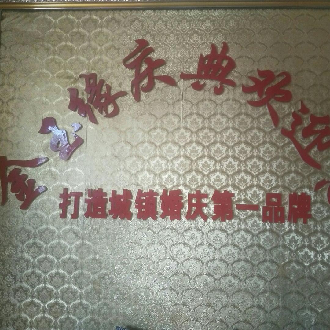 金玉缘庆典