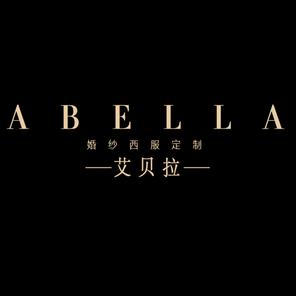 ABELLA艾贝拉婚纱西服定制