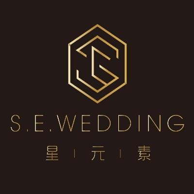 星元素婚礼(东莞旗舰店)
