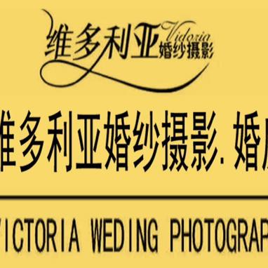 凤台圆盘维多利亚婚纱摄影.婚庆策划