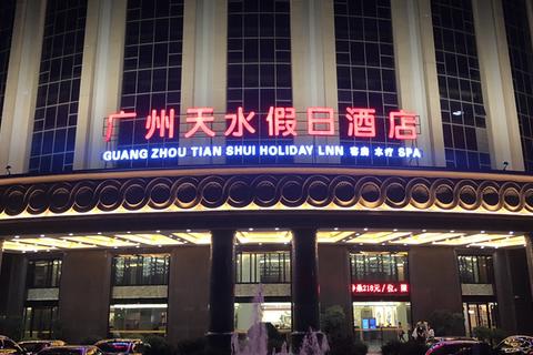 广州天水假日酒店