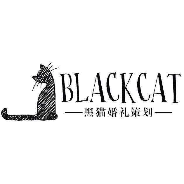 荆门黑猫婚礼策划
