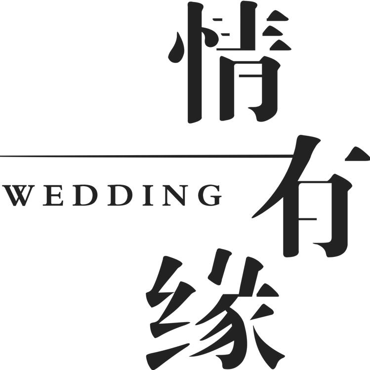 情有缘婚礼