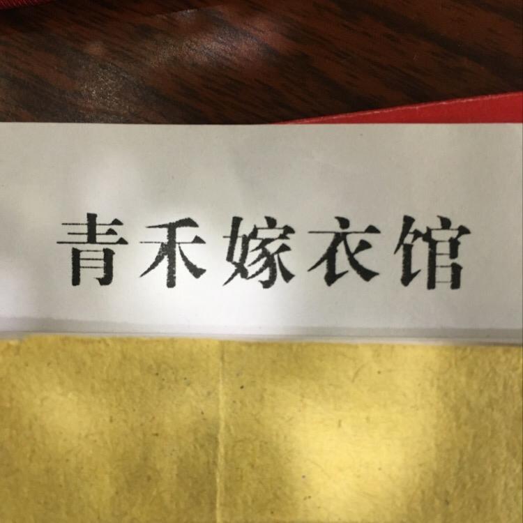 青禾嫁衣馆
