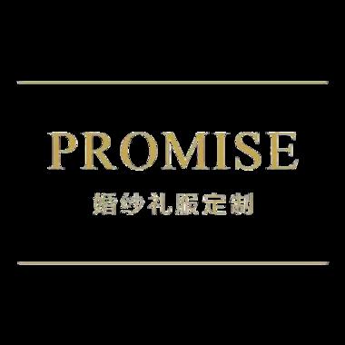 Promise婚纱礼服馆