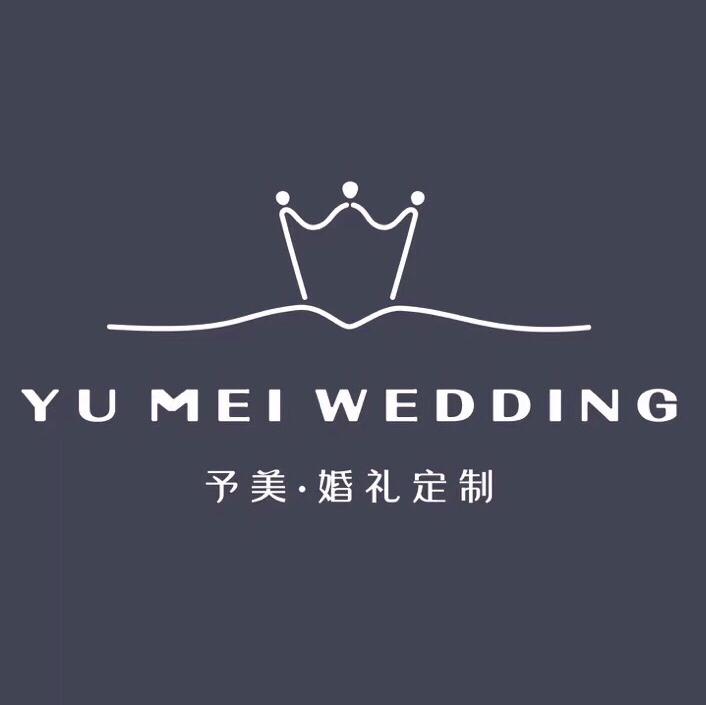 予美•婚礼定制