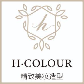 H.Colour精致美妆造型