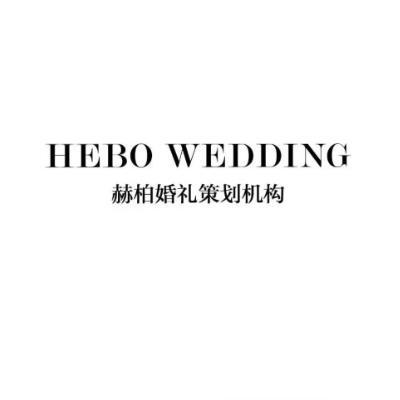 赫柏婚礼策划机构(广饶店)