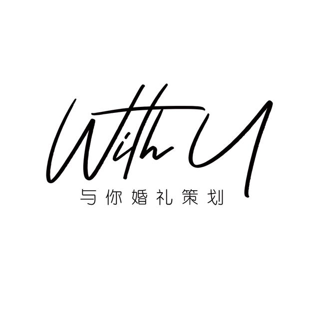 With U与你婚礼策划