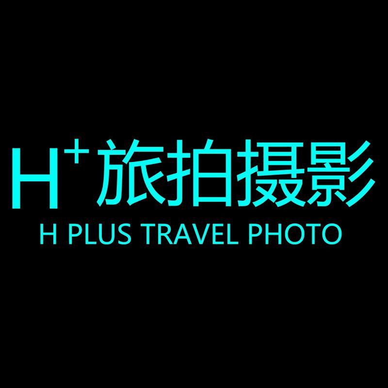 H十旅拍摄影