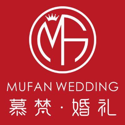 慕梵·婚礼