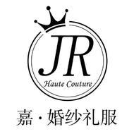 JR嘉·婚纱礼服馆