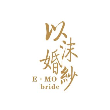 E·MO以沫婚纱