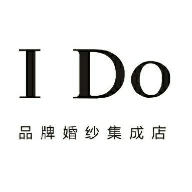 IDO品牌婚纱集成店