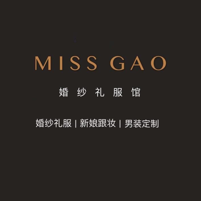 MissGao婚纱礼服馆