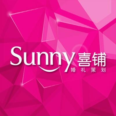 Sunny喜铺婚礼策划宿迁店