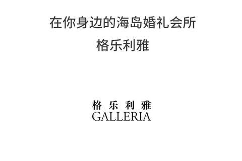 格乐利雅婚礼艺术中心(徐汇店)