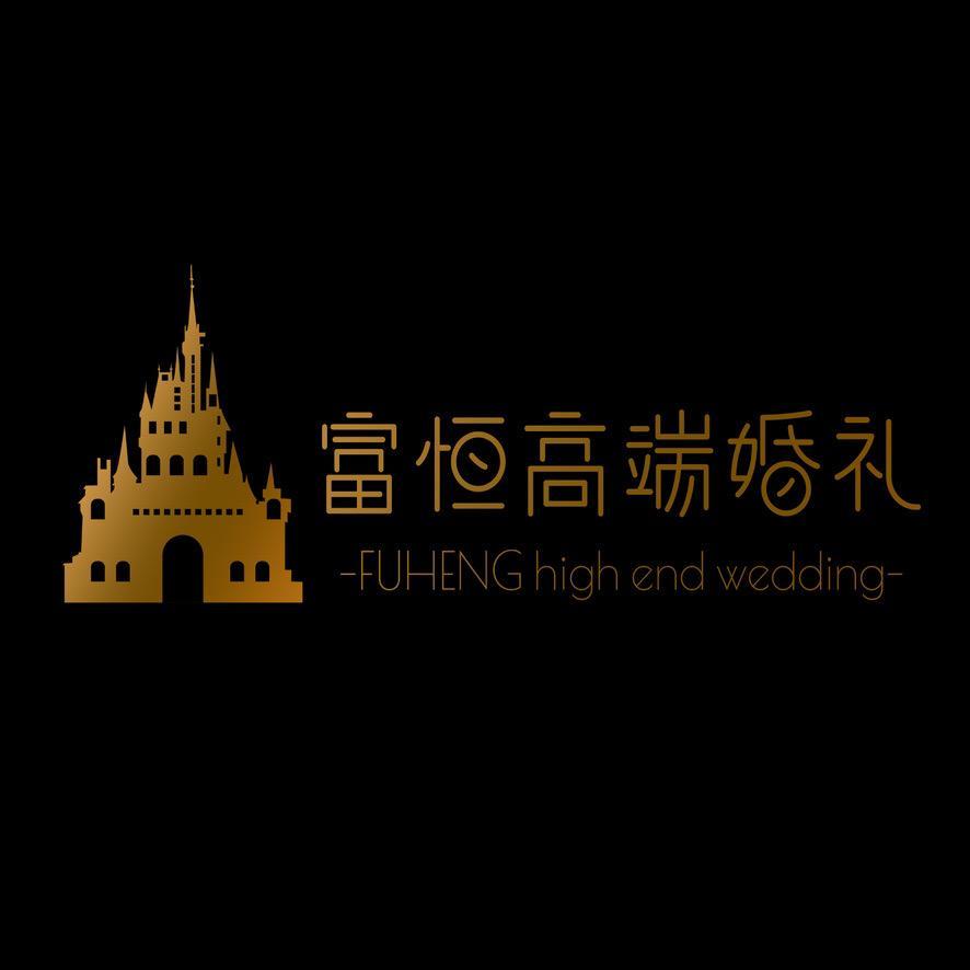 东平县富恒婚庆中心
