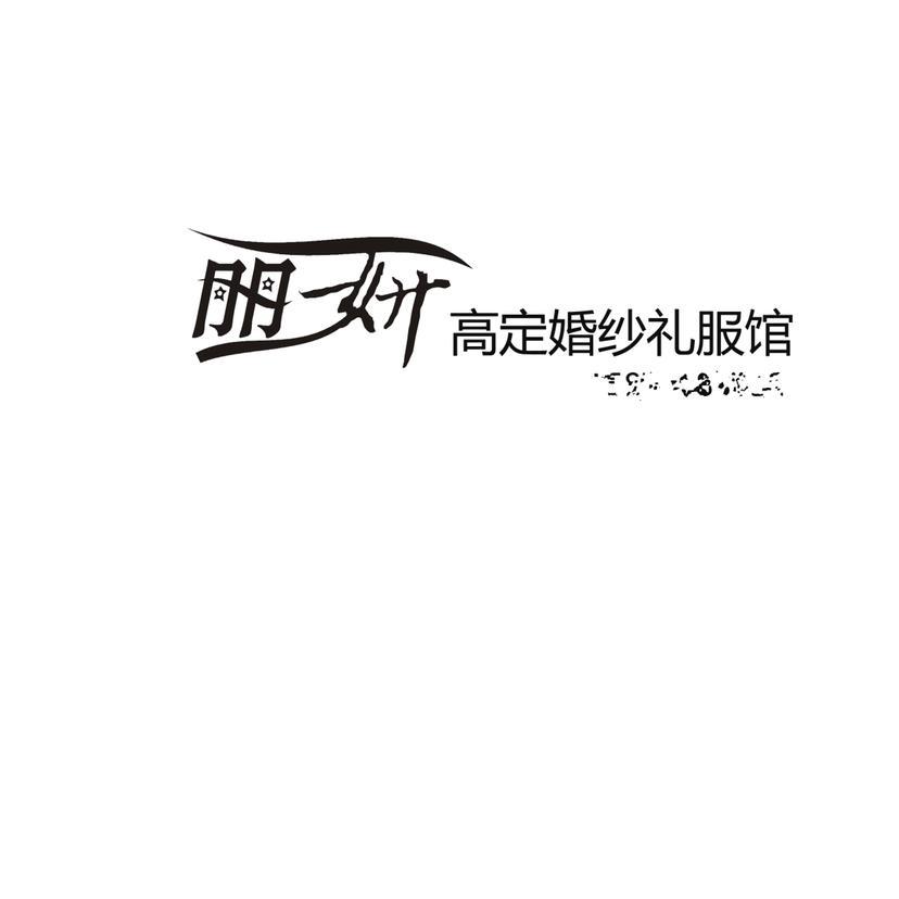 永州丽妍高定婚纱礼服馆