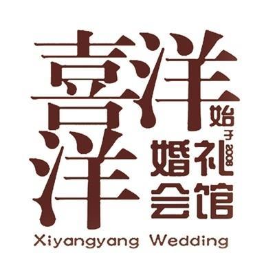 蒙城喜洋洋婚礼文化