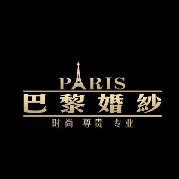 巴黎定制婚纱摄影(摄影总部)