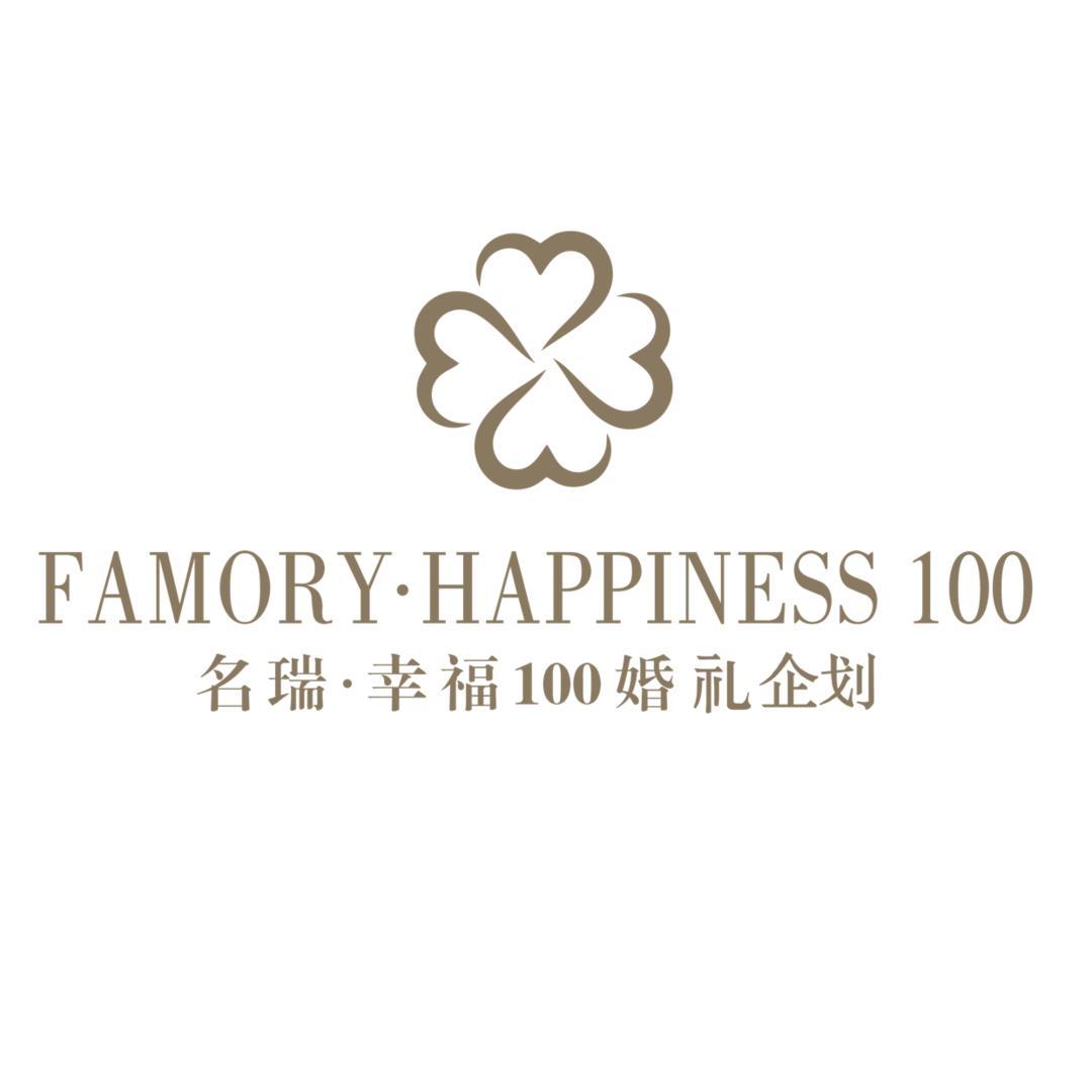 名瑞·幸福100婚礼企划
