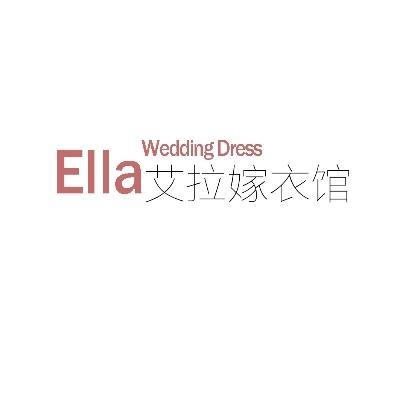艾拉嫁衣馆