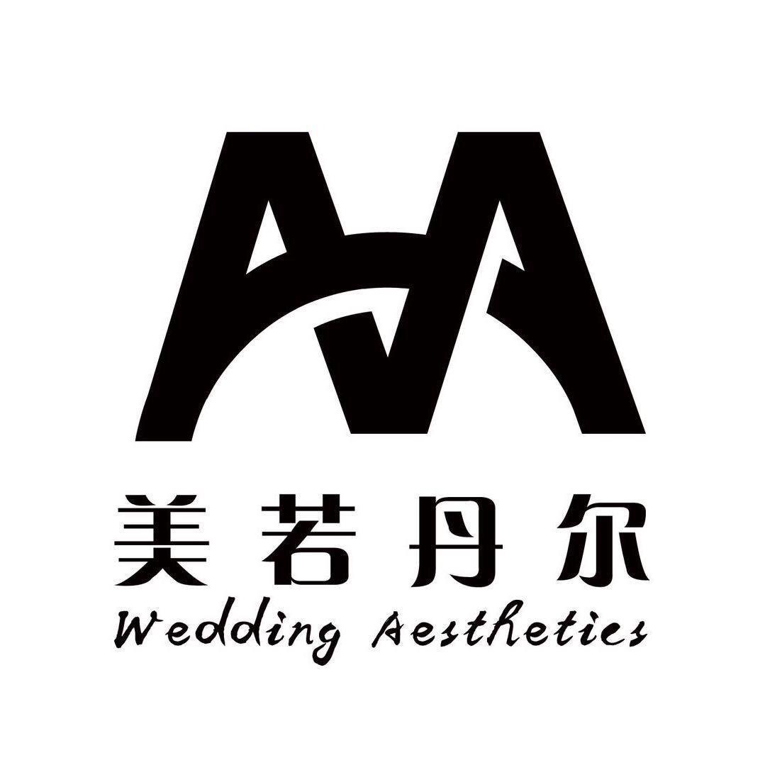 美若丹尔婚礼美学(江阴店)