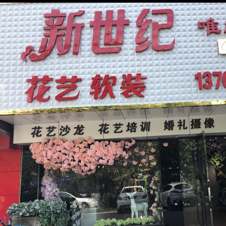 贵港市新世纪唯爱婚礼